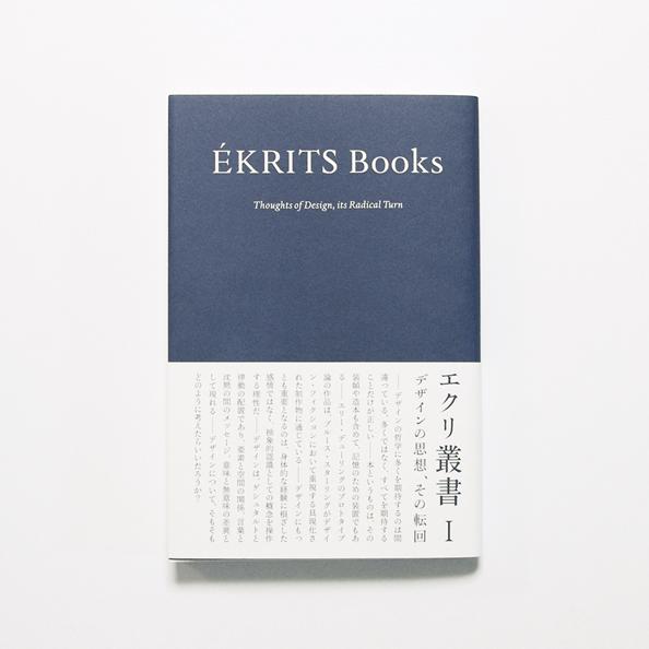 ÉKRITS Books I / エクリ叢書 I