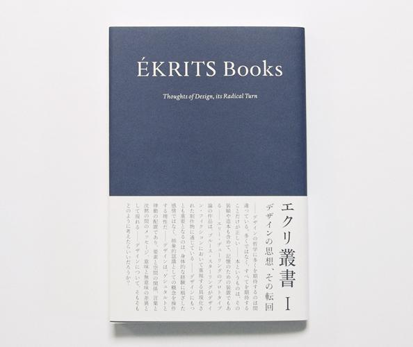 『エクリ叢書 I』