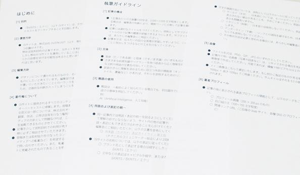 編集方針と執筆ガイドライン